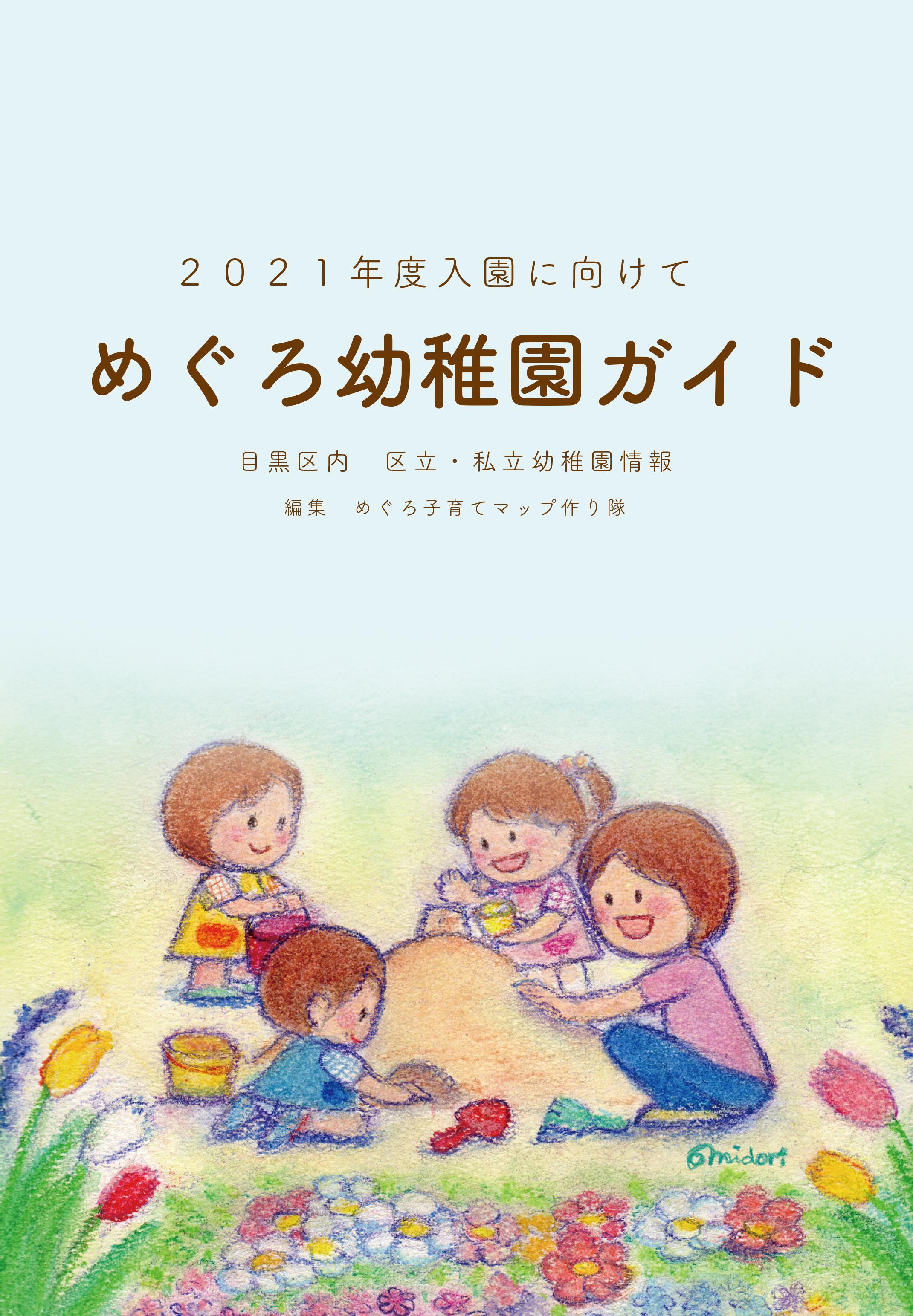 2020年度入園向け「めぐろ幼稚園ガイド」発行しました!
